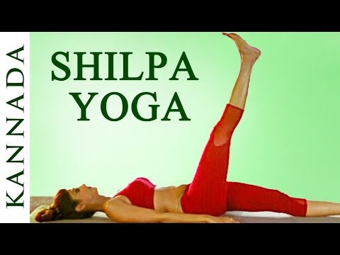 Video Shilpa Yoga (Kannada) - Learn Yoga With Shilpa Shetty download in MP3, 3GP, MP4, WEBM, AVI, FLV January 2017