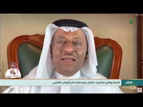 مداخلة د.محمد الصبان في النشرة الرئيسية لقناة السعودية حول اتفاق تحالف أوبك+ تمديد تخفيض الانتاج