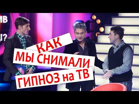 Как снимали ГИПНОЗ на ТВ - DomaVideo.Ru