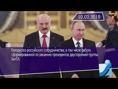 Новостная лента Телеканала Интекс 10.02.19.