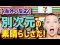 【海外の反応】「別次元の素晴らしさだ」日本のセブンイレブンが世界最高である5つの理由