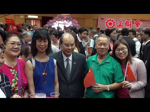 工联会上下同心共庆国庆70周年酒会(止暴制乱篇)