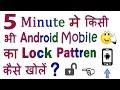 How To Unlock Forgotten Phone Lock