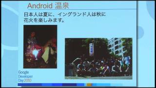 Google Developer Day 2010 Japan : クールな Android アプリを作るには