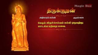 Thirukkural -கேடில் விழுச்செல்வம்-Thirukkural -Manappada Pahuti