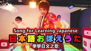 日文很困難嗎...?哪會哪會,只要學習會這首歌日文就萬事通了(幾乎)。於是乎三原的新歌是獻給所有日文學習者的-有趣的學習之歌...