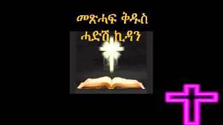 Bible 1 John 3 መልእኽቲ ዮሓንስ