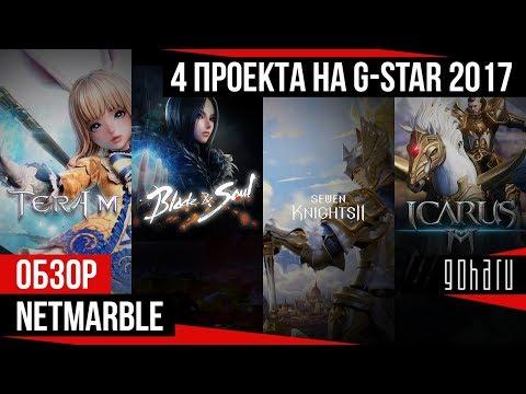 Четыре проекта Netmarble на G-Star 2017