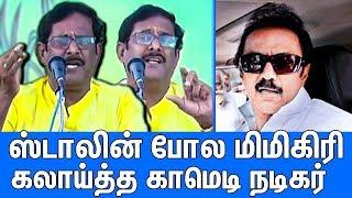 Video ஸ்டாலினை கலாய்த்த காமெடி நடிகர் : Comedy Actor Soundar Troll MK Stalin   Naam Tamilar Katchi Seeman MP3, 3GP, MP4, WEBM, AVI, FLV April 2019