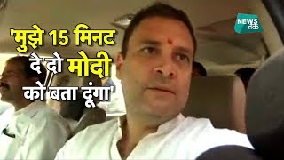 Video Rahul Gandhi का PM MODI को सबसे बड़ा चैलेंज! | Rahul Gandhi Challenges PM MODI MP3, 3GP, MP4, WEBM, AVI, FLV Juli 2018