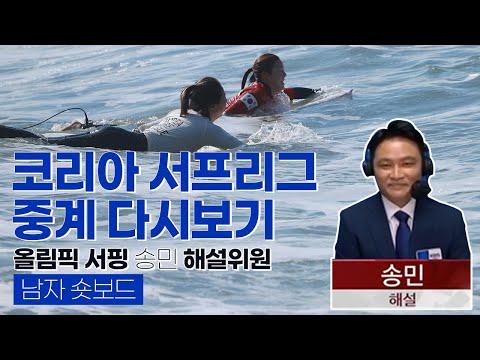 2020 KSL 만리포  서핑 챔피언십 : 여자 숏보드