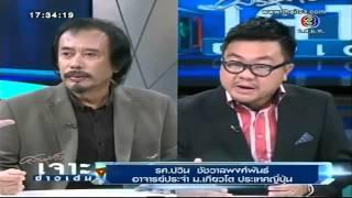 Reung Den Yen Nee การเมืองหลังเลือกตั้งล่วงหน้า ตอนสอง - Thai News