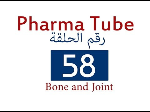 Pharma Tube - 58 - Bone & Joint - 1 - Gout & Hyperuricemia [HD]