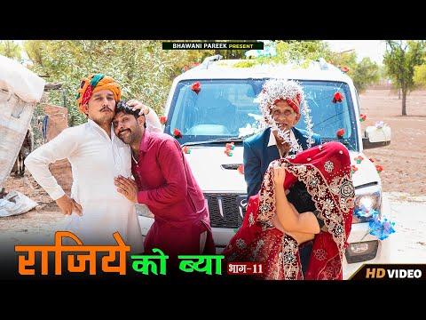Raajiye ko byaa part-11 || rajasthani haryanvi comedy #BHAWANI_PAREEK