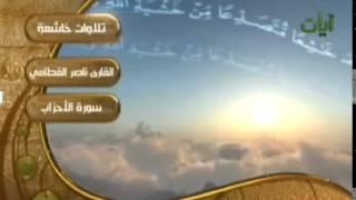 ▶ ما تيسر من سورة الاحزاب    ناصر القطامي