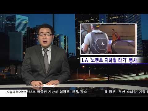LA '노팬츠 지하철 타기' 행사  01.05.17 KBS America News