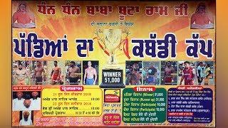 1A. LIVE 🔴 PADDEY (Amritsar) ਪੱਡੇ ਕਬੱਡੀ ਕੱਪ -2018 🔴 KABADDI CUP - 2018    Help Line: +91 94652-83256
