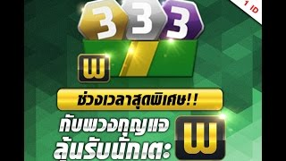 FIFA Online 3  ลองชิม WC Key Chain Upgrade ( Limited edition ) จำกัด 3 ชุดต่อ 1 ID, fifa online 3, fo3, video fifa online 3