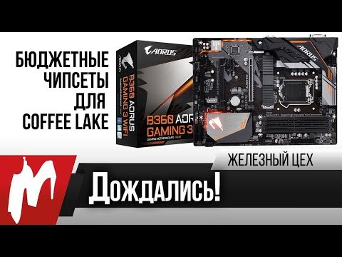 Дождались! — Тест бюджетного чипсета для Coffee Lake — Железный цех — Игромания
