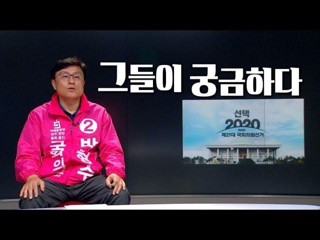 선택2020 경북의 일꾼을 만나다 / 박형수 (영주시영양군봉화군울진군 선거구)