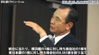 浜銀と東日本銀、来年4月に経営統合−今後の地銀再編の中核に(動画あり)