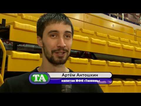 Хет-трик Лобкова помог МФК «Тюмень» взять реванш в Екатеринбурге!