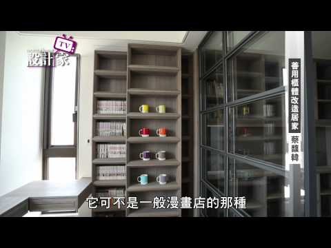 Designers - Episode 96 - Making the best use of the cabinet to transform the home - Tianching space design-Tsai Fu han