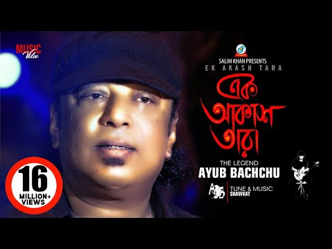 Ayub Bachchu | Ek Akash Tara | এক আকাশ তারা | A tribute to legend Ayub Bachchu | Sangeeta
