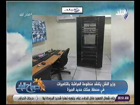 د.هشام عرفات -وزير النقل..يتابع تشغيل منظومة المراقبة بالكاميرات لمحطة الجيزة للسكك الحديدية