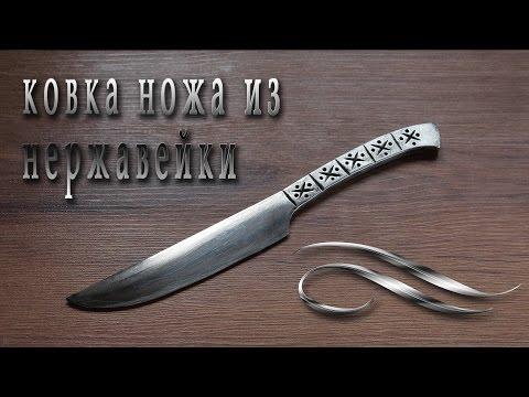 Ножи из нержавейки видео