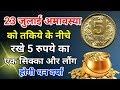23 जुलाई अमावस्या की रात को तकिये के नीचे रखे 5 रुपये का एक सिक्का और 2 लौंग होगी धन वर्षा waptubes