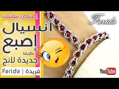 handmade women's jewelry   اكسسوارات فريدة 2017   طريقة عمل أنسيال الاصبع من خرز اللولي بطريقة جديدة