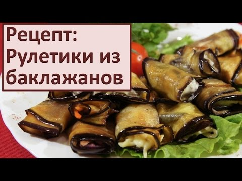 Блюда из баклажанов: Фаршированные баклажаны Рулетики из баклажанов #кулинария Рецепты онлайн видео