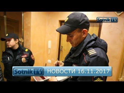 ИНФОРМАЦИОННЫЙ ВЫПУСК 16.11.2017