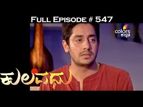 Kulavadhu--26th-April-2016--ಕುಲವಧು--Full-Episode