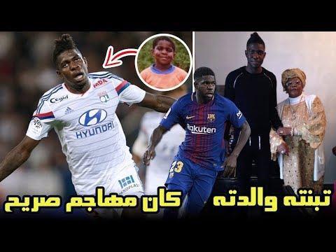 العرب اليوم - شاهد: حقائق لا تعرفها عن صامويل أومتيتي