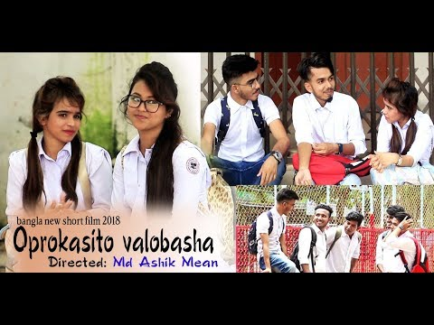 অপ্রকাশিত ভালবাসা | Oprokasito Valobasha | New  Bangla Short Film 2018 | Heart Touching Love Story