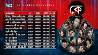 Ke  T.R Romance Featuring  Audio Jukebox  Bangla New Song