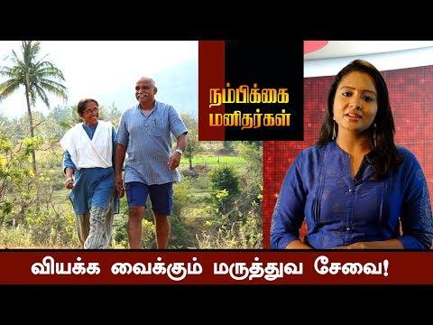 பழங்குடியினருக்கு இலவச மருத்துவ சேவை ரெஜி ஜார்ஜ் & லலிதா Nambikkai Manidargal