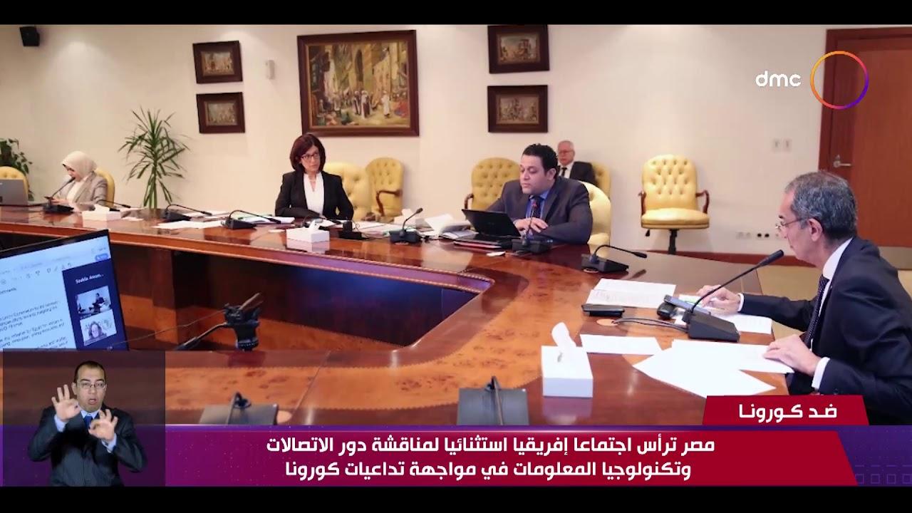 نشرة ضد كورونا - مصر تترأس اجتماعا إفريقيا استثنائيا لمناقشة دور الاتصالات في مواجهة تداعيات كورونا