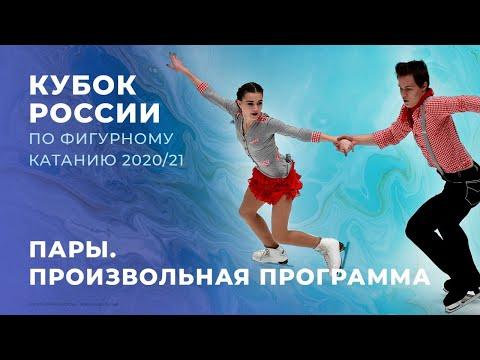Кубок России. Пары. Произвольная программа