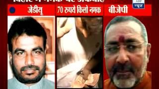 Panic buying of salt in Bihar; JDU blames BJP for spreading rumours