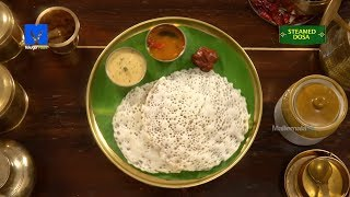 Download Lagu Chiranjeevi's Favourite Steamed Dosa (స్టీమ్డ్ దోస) Recipe | How to make Steamed Dosa | Telugu Ruchi Mp3