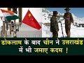 Doklam के बाद Uttrakhand के Barahoti Border पर China ने दिखाई अकड़ !!