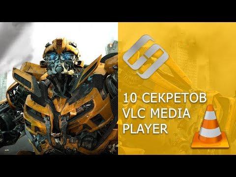 Как установить и использовать VLC Media Player - 10 секретов 🎬💻🛠️