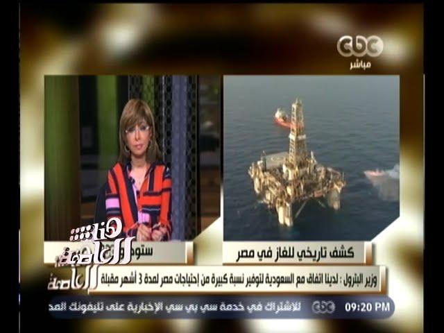 #هنا_العاصمة | وزير البترول : لا نتفاوض مع إسرائيل لاستيراد الغاز وهناك شركات تحاول ذلك