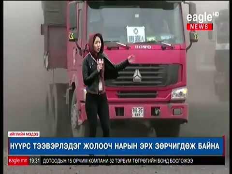 Нүүрс тээвэрлэдэг жолооч нарын эрх зөрчигдөж байна