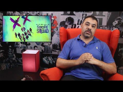 "فيلم  Suicide Squad بعيون ""فيلم جامد"": الأسوأ  في سلسلة DC Extended Universe"