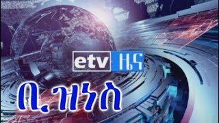ኢቲቪ የቀን 7 ሰዓት ቢዝነስ ዜና…ህዳር 20/2012 ዓ.ም|etv