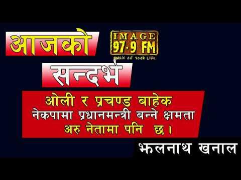 (Aajako Sandarva with Jhalanath Khanal  - 2075 - 5 - 26 - Duration: 32 minutes.)